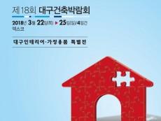 2018. 제 18회 대구건축박람회
